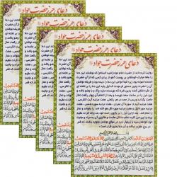 دعا حرز حضرت جواد علیه السلام کد 02 بسته 5 عددی