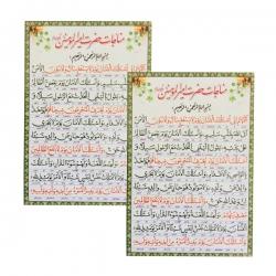 دعا مناجات حضرت امیرالمومنین علیه السلام کد 01 بسته 2 عددی