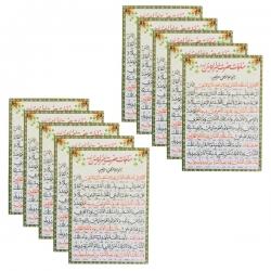 دعا مناجات حضرت امیرالمومنین علیه السلام کد01 بسته 10 عددی