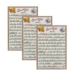 دعا معراج کد02 بسته 3 عددی