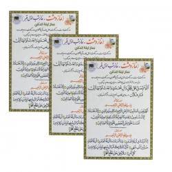 دعا نماز وحشت نماز شب اول قبر نماز لیله الدفن مدل 01 بسته 3 عددی