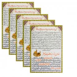 دعا شرح بازوبند حضرت امیرمومنان علی علیه السلام کد 01 بسته 5 عددی
