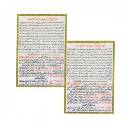 دعا شرح حرز پنج تن کد 01 بسته 2 عددی