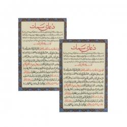 دعا سمات کد 01 بسته 2 عددی