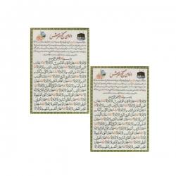 دعای گنج العرش کد 01 بسته 2 عددی