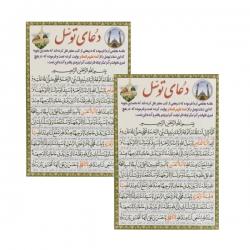 دعای توسل کد 01 بسته 2 عددی