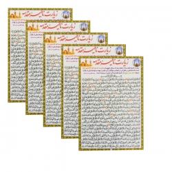 دعا زیارت ناحیه مقدسه کد01 بسته 5 عددی