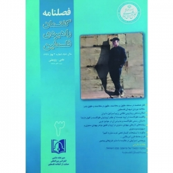 فصلنامه گفتمان راهبردی فلسطین شماره 3