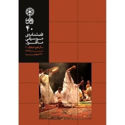 فصلنامه موسیقی ماهور شماره 40