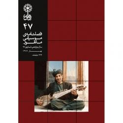 فصلنامه موسیقی ماهور شماره 47