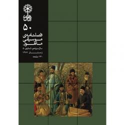 فصلنامه موسیقی ماهور شماره 50