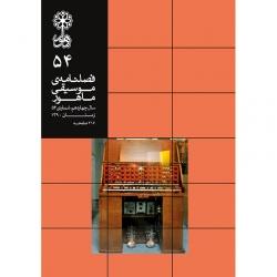 فصلنامه موسیقی ماهور شماره 54
