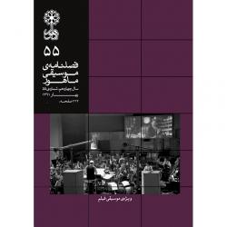 فصلنامه موسیقی ماهور شماره 55