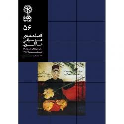 فصلنامه موسیقی ماهور شماره 56