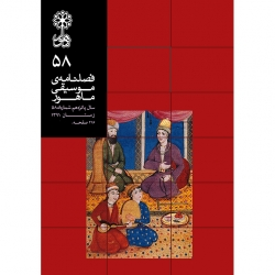 فصلنامه موسیقی ماهور شماره 58