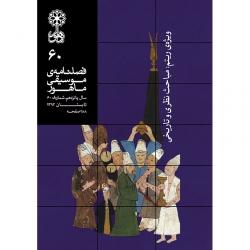 فصلنامه موسیقی ماهور شماره 60