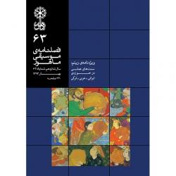 فصلنامه موسیقی ماهور شماره 63