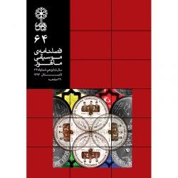 فصلنامه موسیقی ماهور شماره 64