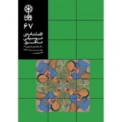 فصلنامه موسیقی ماهور شماره 67
