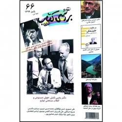 فصلنامه نقد و بررسی کتاب تهران شماره 66