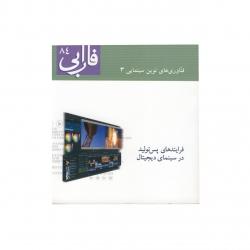 فصلنامه سینمایی فارابی شماره 84