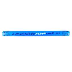 فویل تبریز مدل 15 میکرون رول 1 متری