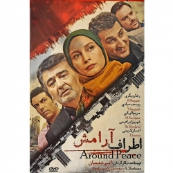 فیلم سینمایی اطراف آرامش اثر امیرشفیعیان