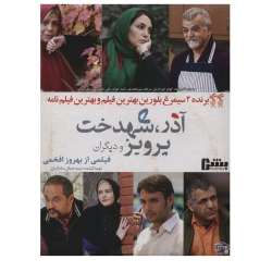 فیلم سینمایی آذر شهدخت پرویز و دیگران اثر بهروز افخمی