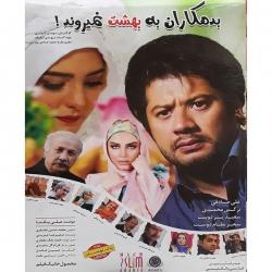 فیلم سینمایی بدهکاران به بهشت نمی روند اثر بهمن گودرزی
