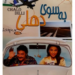 فیلم سینمایی به سوی  دهلی اثر شاشانت شاه