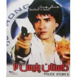 فیلم سینمایی داستان پلیس 2 اثر جکی چان