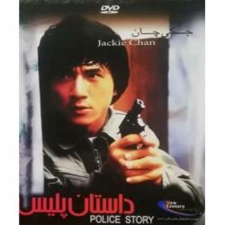 فیلم سینمایی داستان پلیس اثر جکی چان