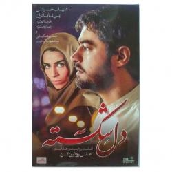 فیلم سینمایی دل شکسته اثر علی روئین تن