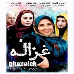 فیلم سینمایی غزاله اثر محسن شامحمدی