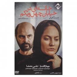 فیلم سینمایی خانه ای در خیابان چهل و یکم اثر حمیدرضا قربانی نشر سوره سینما