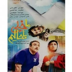فیلم سینمایی ما خیلی باحالیم اثر بهمن گودرزی
