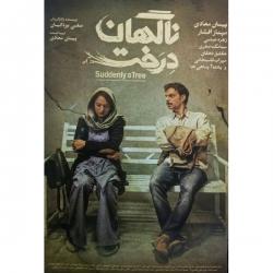 فیلم سینمایی ناگهان درخت اثر صفی یزدانیان