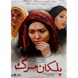 فیلم سینمایی پلکان مرگ اثر عباس مرادیان