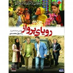 فیلم سینمایی رویای پرواز اثر رسول محمدی