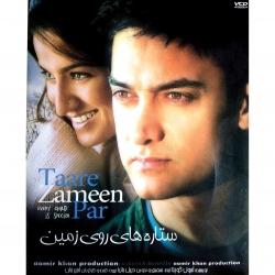 فیلم سینمایی ستاره های روی زمین اثر امیر خان