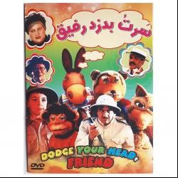 فیلم سینمایی عروسکی سرت بدزد رفیق اثر علی عبدالعلی زاده