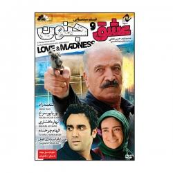 فیلم سینمایی عشق و جنون اثر حسن نجفی نشر هنر نمای پارسیان