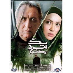 فیلم سینمایی یک مرد یک شهر اثر حسن هدایت نشر موسسه رسانه های تصویری