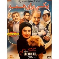 فیلم سینمایی یکی برای همه اثر محمد آهنگرانی