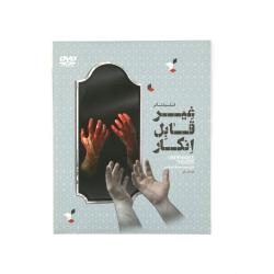 فیلم تئاتر غیر قابل انکار اثر عباس ممیززاده