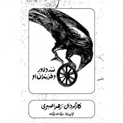فیلم تئاتر ننه دلاور و فرزندان او اثر زهرا صبری