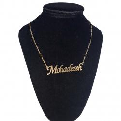 گردنبند نقره زنانه ژوپینگ طرح محدثه کد A2581