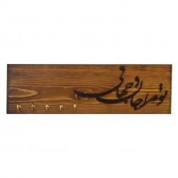 جاکلیدی چوبی طرح تو مرا جان و جهانی