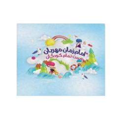 کارت دعوت مدل مذهبی امام زمان مهربان دوست تمام کودکان کد 2000459