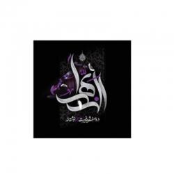 کارت دعوت مدل عزاداری مراسم فاطمیه الزهرا کد 1000159